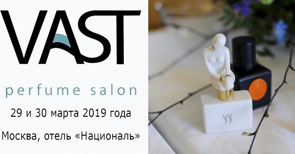 Салон нишевой парфюмерии пройдет в Москве 29 - 30 марта