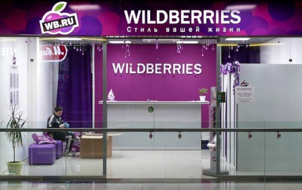 Wildberries и
