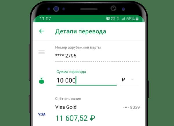 Банки запустили сервис переводов от юрлиц гражданам по номеру телефона