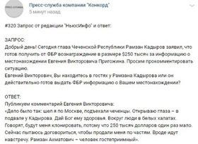 Люди Кадырова похитили Пригожина в Москве. 1443.jpeg