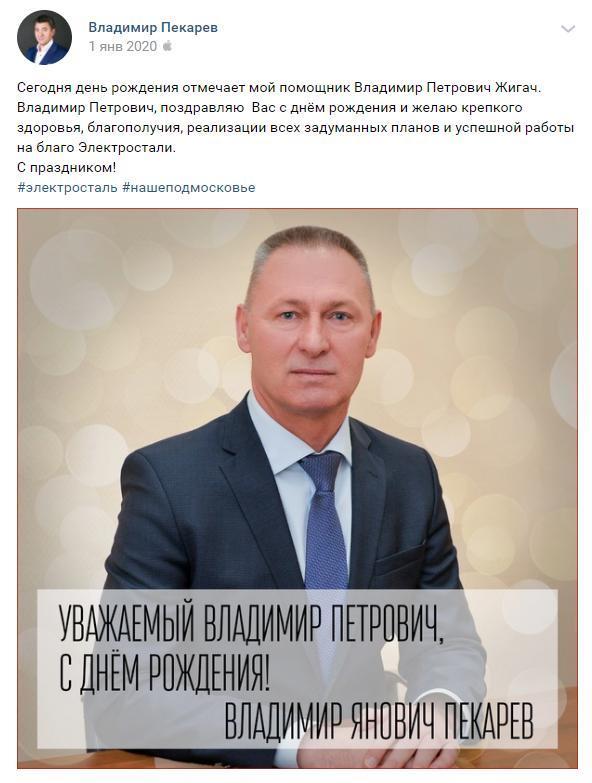 Расследование бизнеса депутата Пекарева привело активиста ОНФ в психбольницу. 1456.jpeg