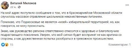 Милонов предложил разобраться в инциденте с отравлением детей в Красноармейске. 1488.jpeg