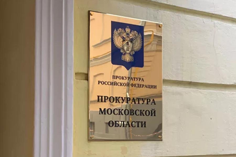 Прокуратура Подмосковья отреагировала на попытку Совета депутатов Электростали