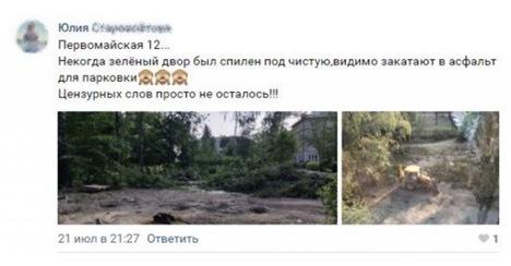 Глава совета депутатов Электростали Пекарев утратил доверие партии перед выборами. 1550.jpeg