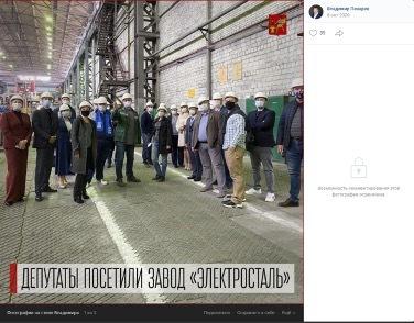 Глава совета депутатов Электростали Пекарев утратил доверие партии перед выборами. 1552.jpeg