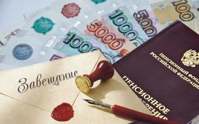 Союз пенсионеров РФ не поддержал идею о передаче пенсий по наследству