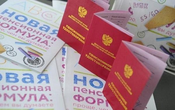 Экономисты создали новую систему расчета пенсий в России